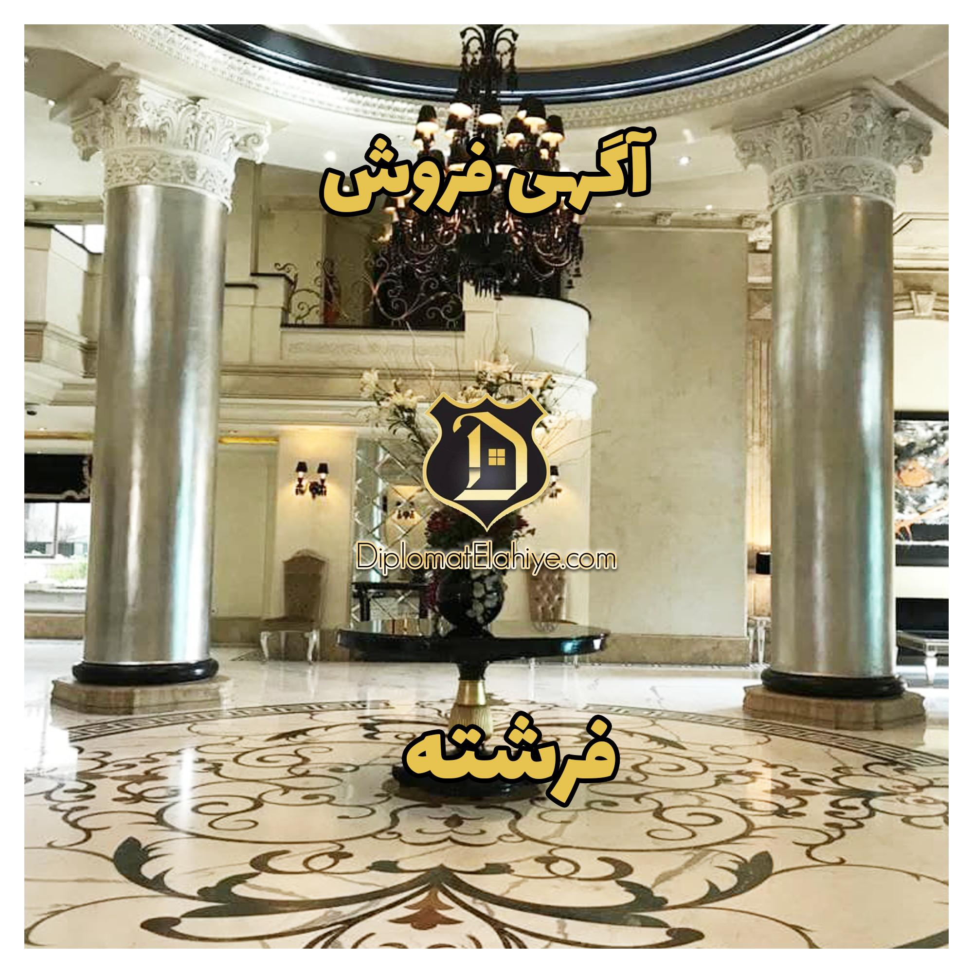 آگهی فروش _فرشته _برج افرا
