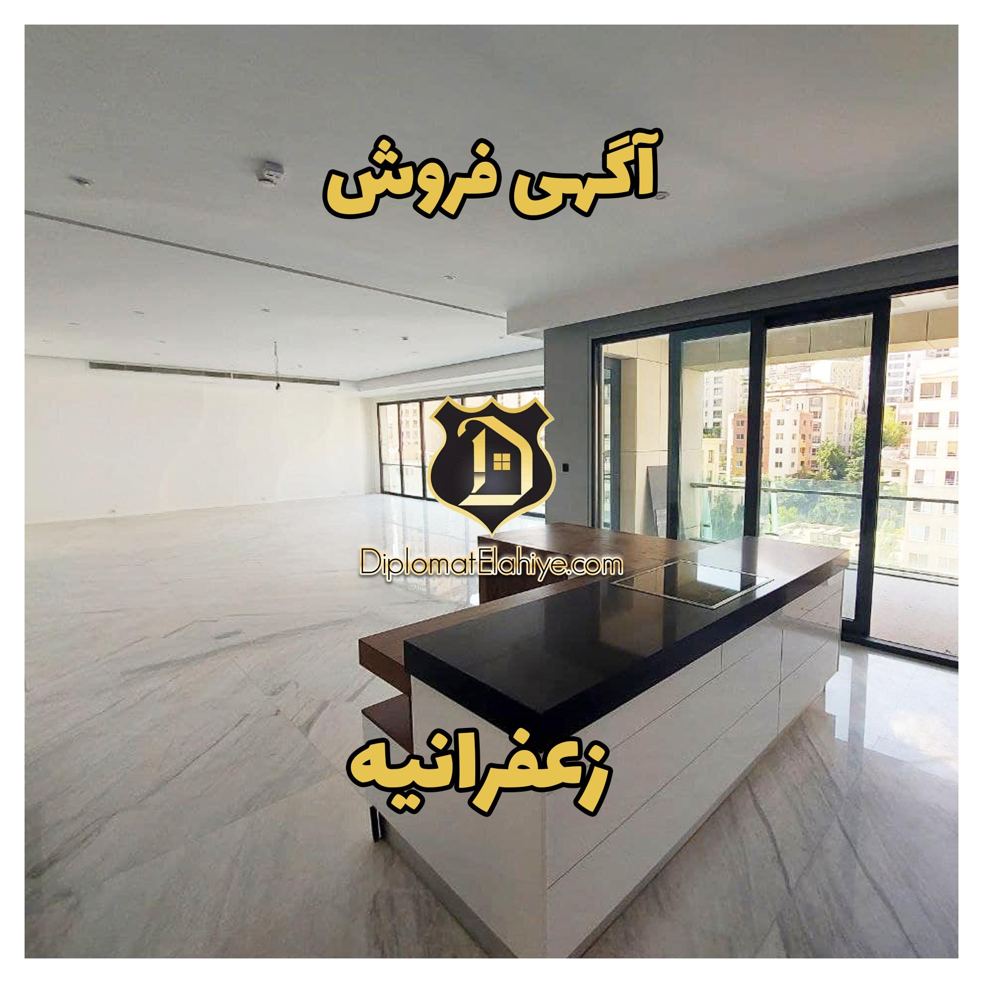 آگهی فروش _ زعفرانیه