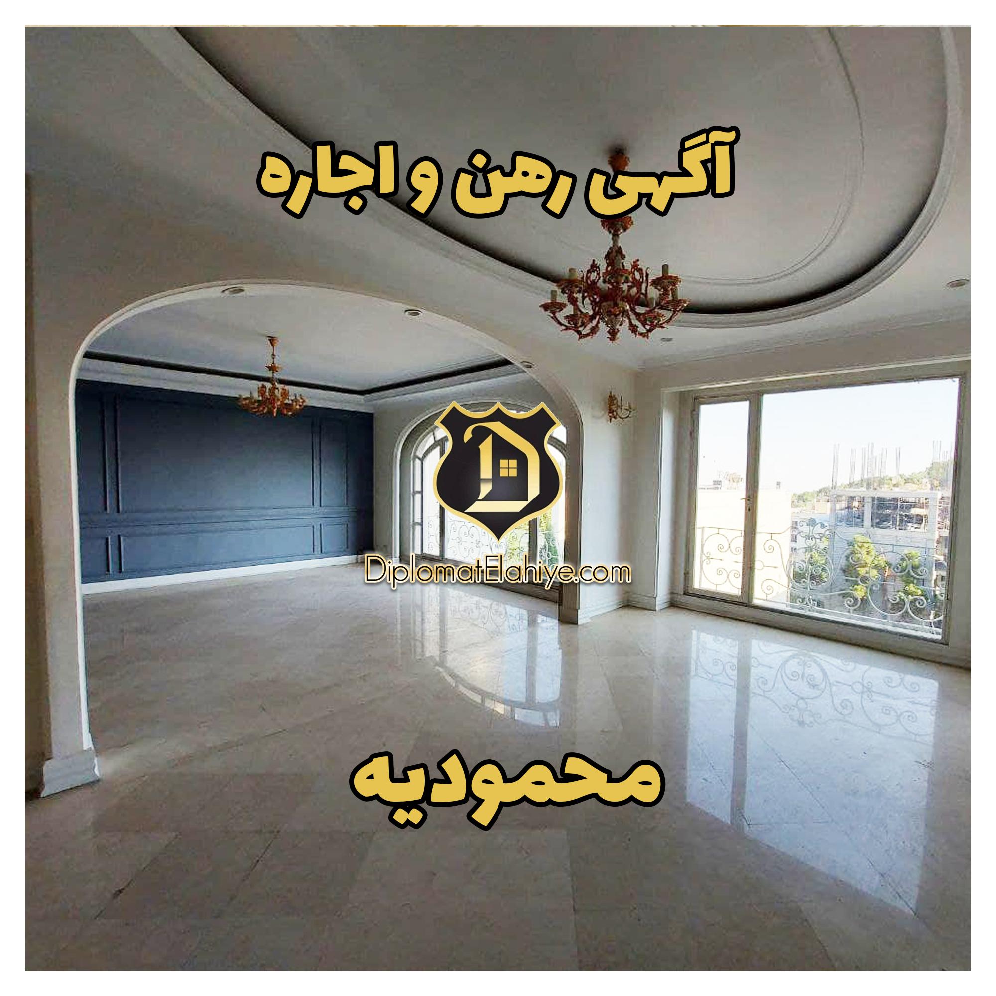 آگهی رهن و اجاره_محمودیه